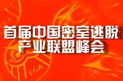公司创始人杨暑雨受邀参加《首届中国密室逃脱产业峰会》